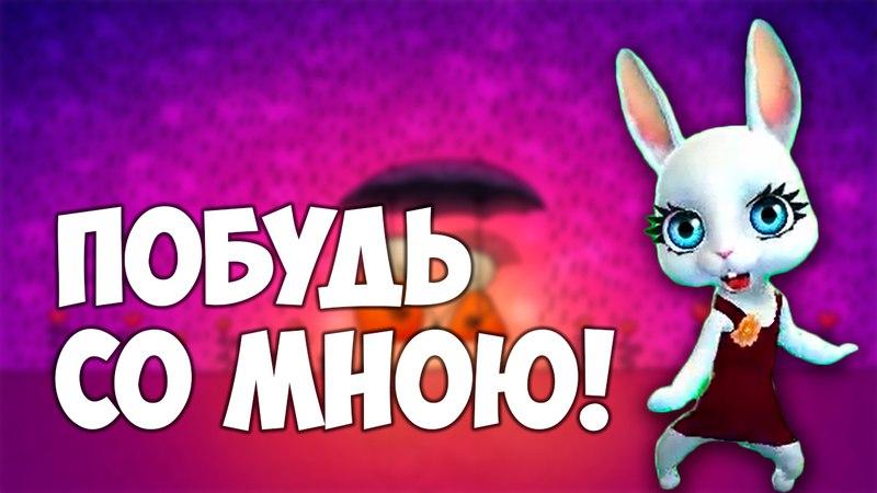 Побудь со мною ♥♥♥ Заводная поднимющая настроение песня от ZOOBE Муз Зайка