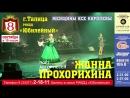 8 Сентября в 19 00 ДК Юбилейный Приглашаем на праздничный концерт Жанны Прохорихиной Женщины все королевы