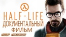 История и наследие Half-Life от NoClip (РУССКАЯ ОЗВУЧКА)