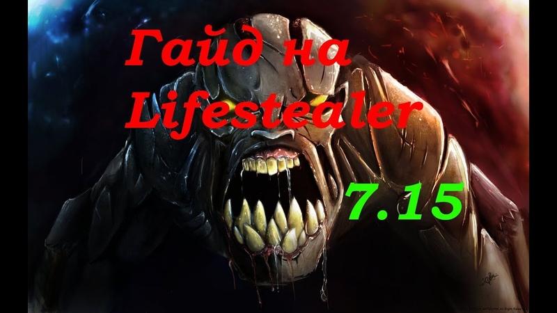 Гайд на Lifestealer 7.15
