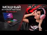 Розыгрыш мощного ноутбука с GeForce RTX и наушников Pink Limited Edition