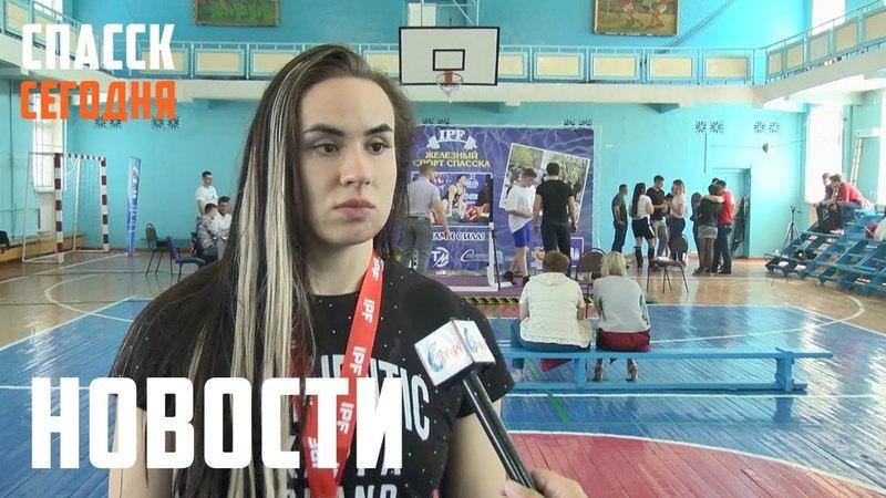 Чемпионат по Пауэрлифтингу Спасск Дальний