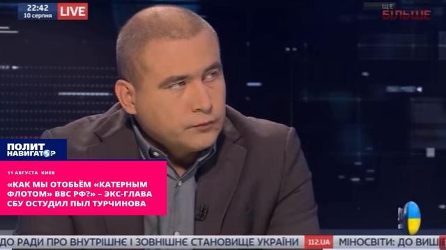 «Как мы отобьём «катерным флотом» ВВС РФ» – экс-глава СБУ остудил пыл Турчинова