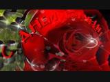 Зажигательная песня ! С Днем Рождения ! (1).mp4