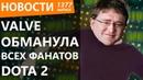 Valve обманула всех фанатов DOTA 2 Новости