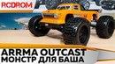 ARRMA OutCast 2018. Бешеный апельсин на радиоуправлении.
