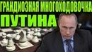 2019 год – год коренного перелоmа для России и Мира! Путин что-то задумал!?