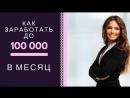 Как заработать в Интернете до 100000 руб в месяц на статьях