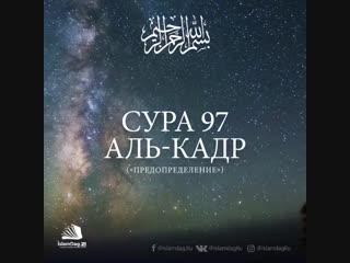Сура 97 Аль-Кадр (القدر) - Предопределение