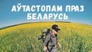 Аўтастопам праз Беларусь Автостопом через Беларусь