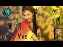 Gong Yue 龔玥 • 觀音萻薩偈【Beautiful Chinese Music】