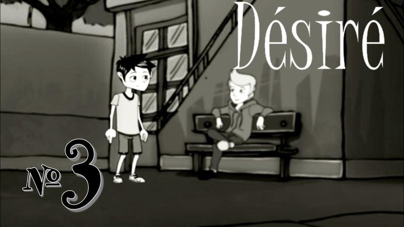 Desire №3 СФОТКАЛ ДРОЧУНА