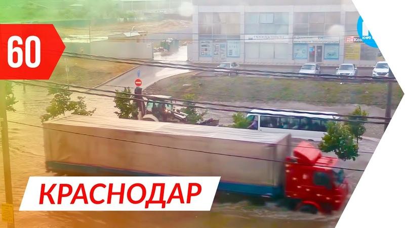 😳 ТОП-Потоп в Краснодаре. Эти районы топит во время дождя