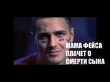 FACE УМЕРПОСЛЕДНИЙ АЛЬБОМ SLIME!!!!МНЕНИЕ О ФЕЙСЕ В 2019