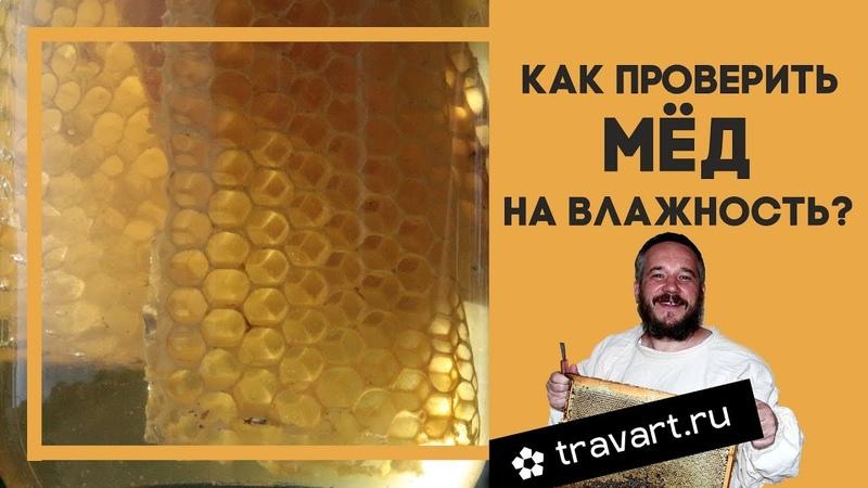 Как проверить мёд на влажность с помощью рефрактометра. ТРАВАРТ