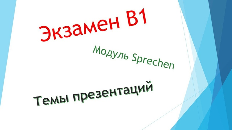 Экзамен В1 модуль Sprechen темы презентаций