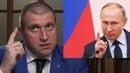 Потапенко унизил Путина по полной