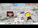 Серебряный кубок. 1/4 финала. Сезон 2018/19. Каскад - Ведуга