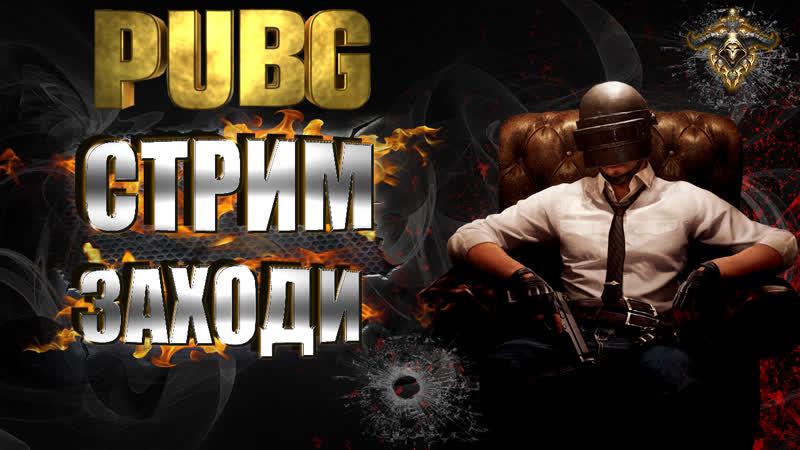 ПУБГ/PUBG ●Просто катаем в ПАБДЖИ●Общаемся с ПОДПИСЧИКАМИ●PlayerUnknown's Battlegrounds