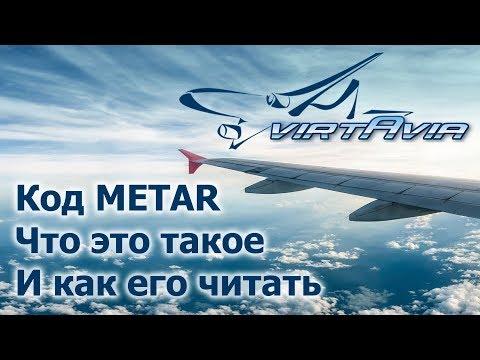 Код METAR - Что это такое и как его читать