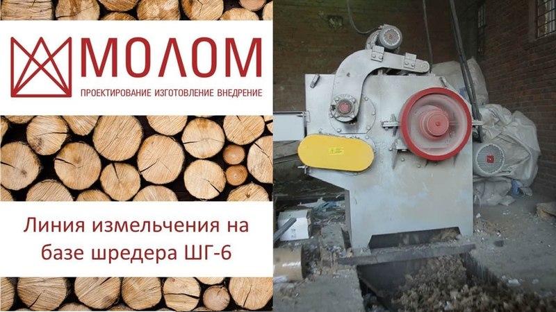 Московская область  Линия переработки поддонов, макулатуры и картонных гильз  ЛП-БУМКГ