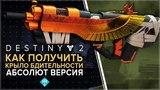 Destiny 2. Как получить абсолют