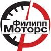 ФИЛИПП МОТОРС мототехника ремонт запчасти Омск