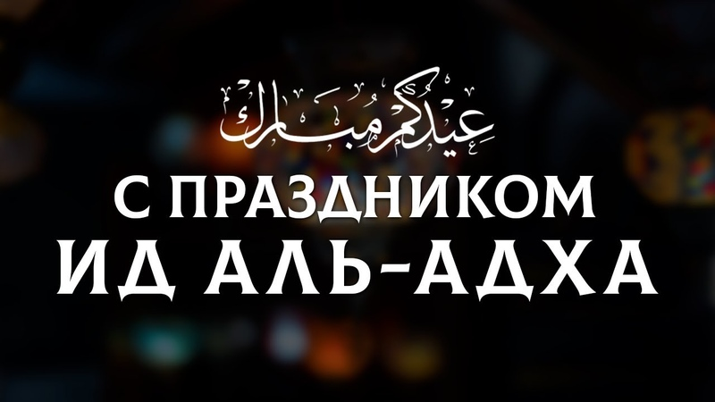 Шейх Абдулла Костекский - Адабы праздничного дня