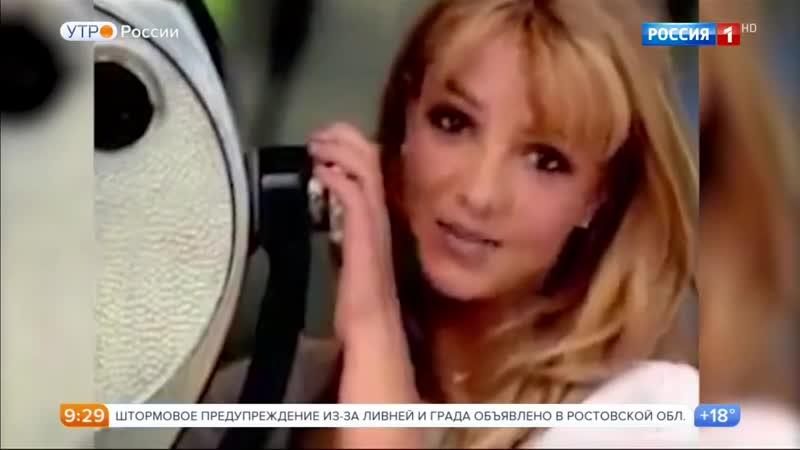 Счастливый случай Бритни Спирс Утро России Эфир от 24.07.2017
