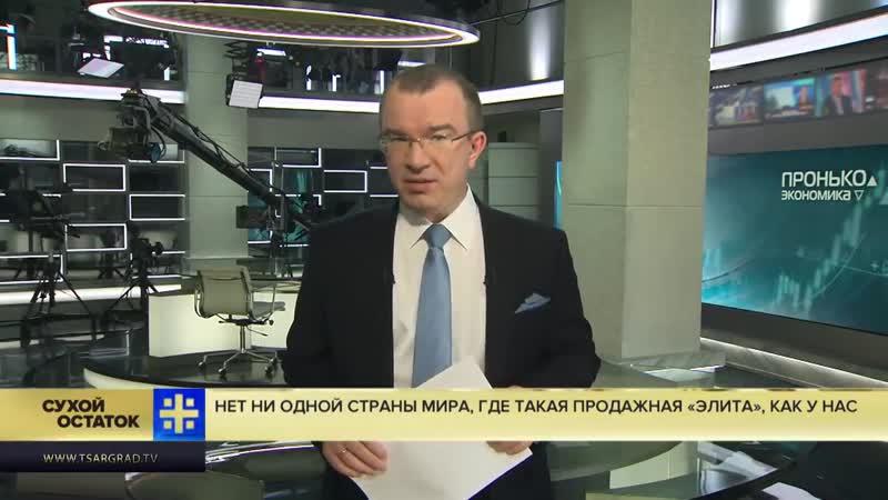 Юрий Пронько- Не знаю ни одной страны мира, где такая продажная «элита», как у нас