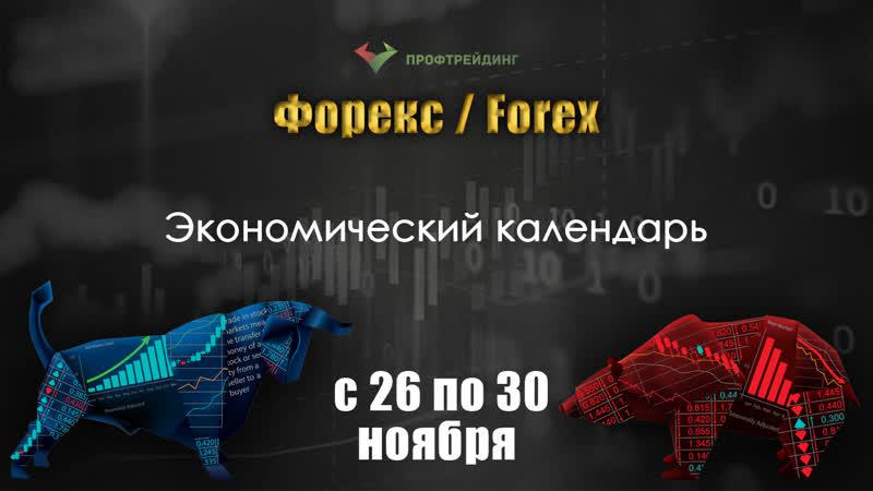 Обзор экономического календаря рынка Форекс на торговую неделю с 26 по 30 ноября 2018 года.