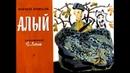 Диафильм Юрий Коваль - Алый 1971