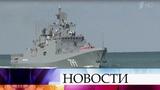 В Севастополь прибыл новейший фрегат Адмирал Макаров с целым арсеналом на борту.