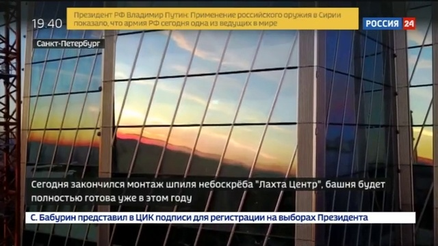 Новости на Россия 24 • 87 этажей над Балтикой шпиль Лахта Центра достиг проектной высоты