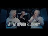 BLANKO - А ТЫ ТОЧНО BLANKO?