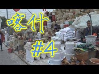 ዦ 30 ዣ Синьцзян-уйгурская жизнь в Кашгаре. Восточный базар
