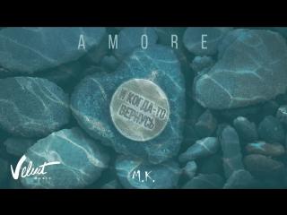 ПРЕМЬЕРА ТРЕКА! Мари Краймбрери - Amore (Аудио 2018) #марикраймбрери