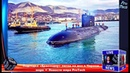 Подлодка «Краснодар» легла на дно в Черном море ➨ Новости мира ProTech