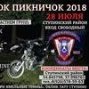 БАЙК-РОК ПИКНИЧОК 2017 - 22 ИЮЛЯ