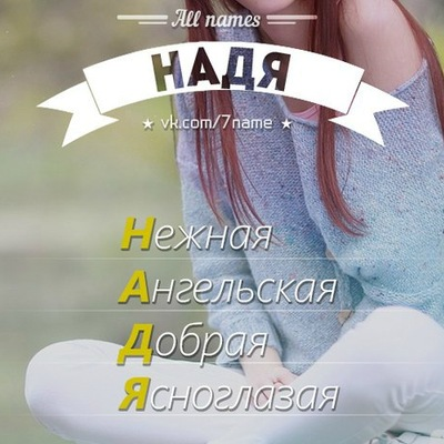 Надежда Уварова