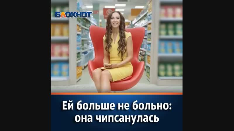 Ей больше не больно она чипсанулась Подробнее bloknot-volzhsky.runewsey-bolshe-ne-bolno-ona-chipsanulas