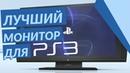Лучший монитор для PS3 PlayStation 3D Display