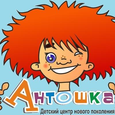 Антошка Садиков