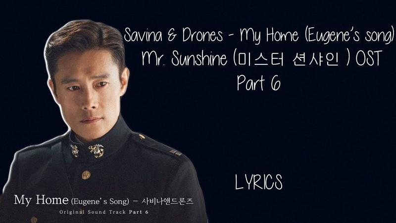 (Мистер Солнечный свет OST PART 6) SAVINA DRONES – MY HOME