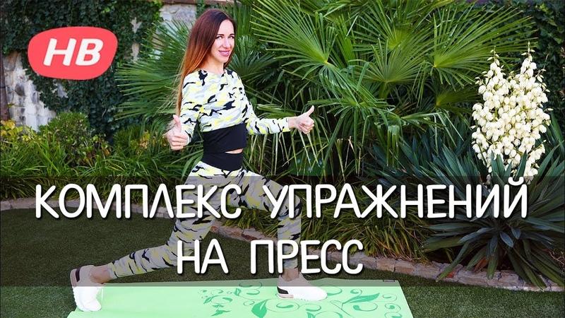 КОМПЛЕКС УПРАЖНЕНИЙ на ПРЕСС. Елена Силка