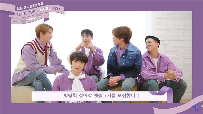 [TEEN TOP OFFICIAL FANCLUB ANGEL 7기] Message
