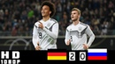 Germany vs Russia 2-0 All Goals Extended Highlighs 15.11.2018 HD