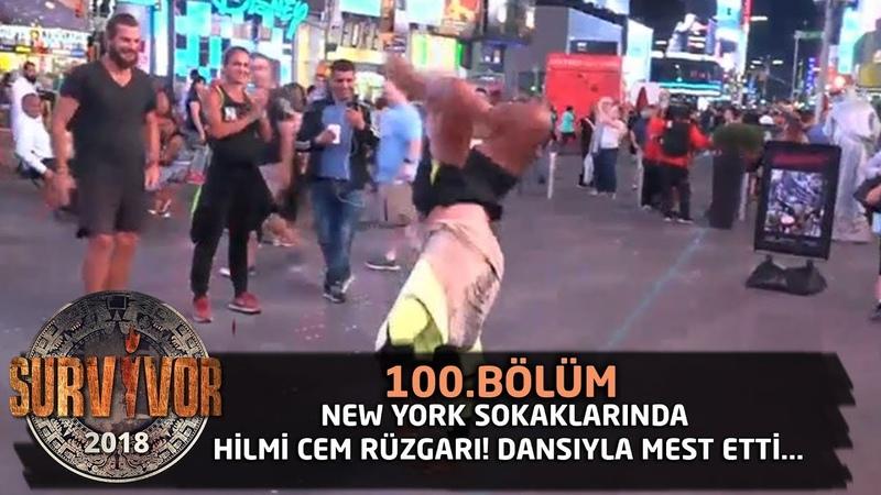 Hilmi Cem New Yorkta yeteneklerini sergiledi! | 100. Bölüm | Survivor 2018