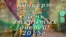 Дол Энергетик Концерт 2015