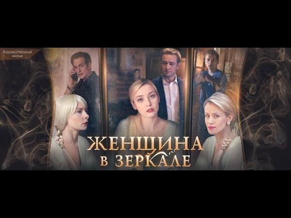 Женщина в зеркале 1, 2, 3, 4 серия (сериал 2018) смотреть онлайн анонс / детектив 2018